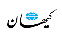 واکنش کیهان به نامهنگاری رئیس دولت اصلاحات به دبیرکل سازمان ملل