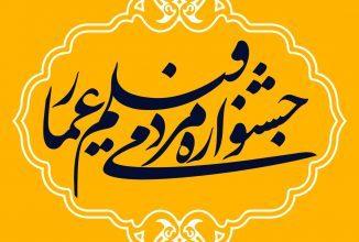 فیلمنامه هنرمند جهرمی به جشنواره عمار راه یافت