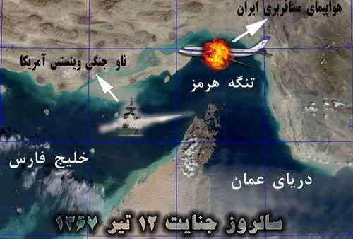 روایتی از پرواز غم انگیز و خونبار 655 ایران ایر