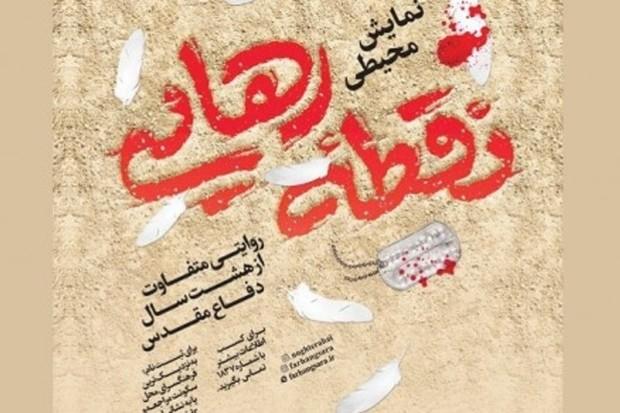 عملیات های دفاع مقدس در مصلای امام خمینی(ره) روایت می شود