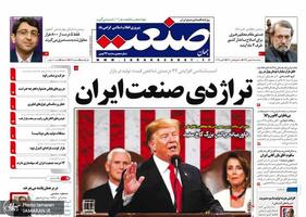 گزیده روزنامه های 18 بهمن 1397