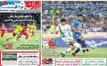 روزنامههای ورزشی بیست و هشتم بهمن ماه
