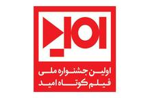 راهیابی 2 اثر از کردستان به نخستین جشنواره ملی فیلم کوتاه امید