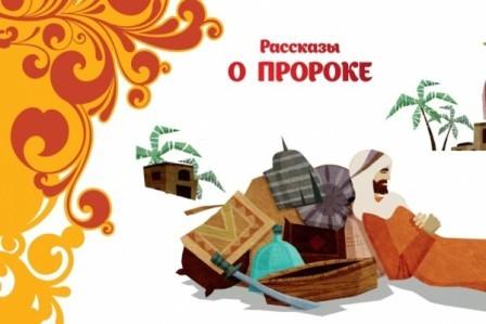 ترجمه مجموعه 5 جلدی «پیامبر و قصه هایش» برای نوجوانان روس