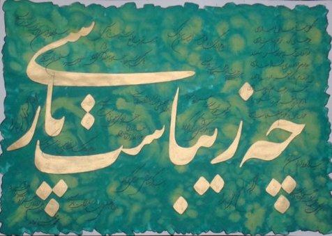 زبان فارسی در فهرست ۱۰ زبان قدیمی دنیا