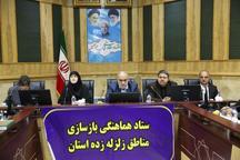 بازگشایی مدارس مناطق زلزله زده کرمانشاه پس از 2هفته رکوردی در کشور بود