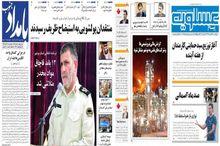 صفحه اول روزنامه های امروز بوشهر - چهارشنبه 30آبان
