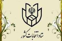شمار داوطلبان انتخابات میان دوره ای مجلس درغرب هرمزگان به 30نفر رسید