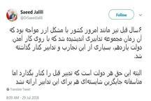 اظهار تاسف جلیلی از کنار گذاشتن تدابیر ارزی دولت احمدی نژاد