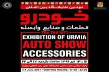 ارومیه میزبان دومین نمایشگاه بین المللی خودرو و صنایع وابسته