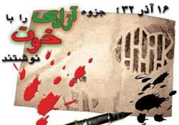دانشجویان روز 16 آذر برگ زرینی را در تاریخ ایران خلق کردند
