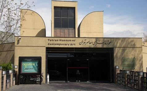 موزه هنرهای معاصر دچار کمبود بودجه است