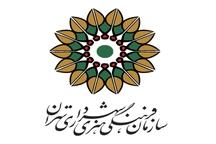 فعالیت سازمان فرهنگی هنری شهرداری تهران در تلگرام متوقف شد