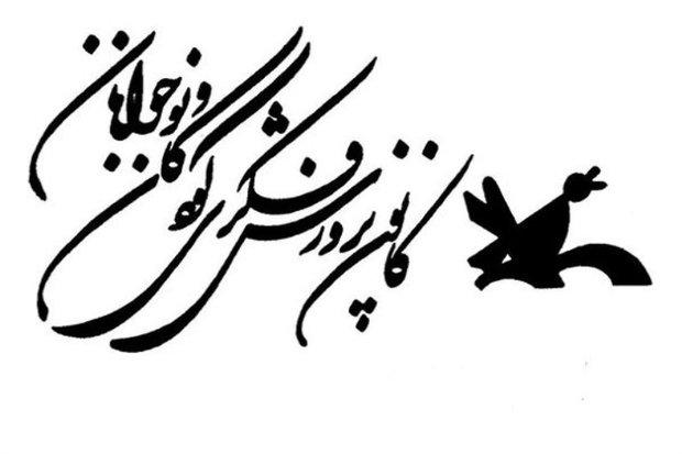 مراکز فرهنگی و هنری کانون پرورش فکری آذربایجان شرقی 28 برابر شده است