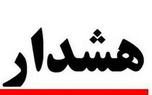 هشدار در خصوص وقوع سیل در تهران