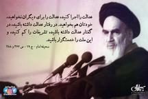 امام خمینی(س): عدالت را اجرا کنید، عدالت را برای دیگران نخواهید، خودتان هم بخواهید...