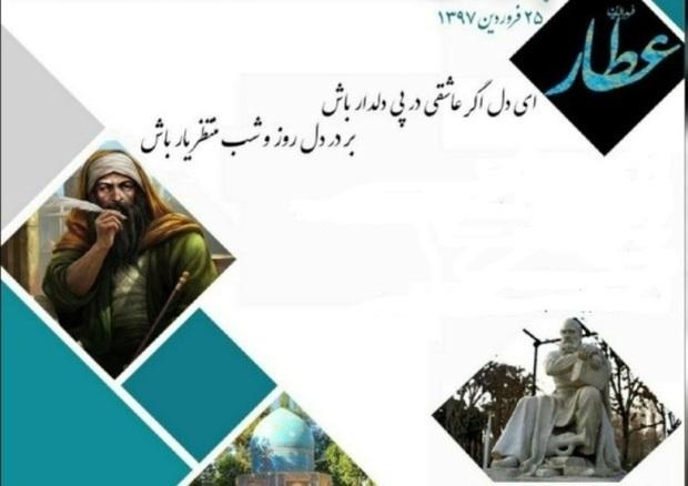 قطار مشاهیر ایران عازم نیشابور شد
