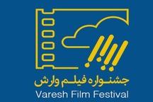 جشنواره فیلم وارش؛ پنجره ای رو به دیپلماسی فرهنگی
