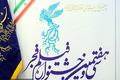 سیمرغ جشنواره فیلم فجر در کرمان به پرواز درآمد