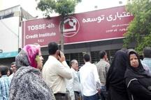 حل مشکل سپردهگذاران موسسه مالی توسعه در لرستان