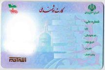 ۶۷۳ هزار نفر در استان زنجان کارت هوشمند ملی دریافت کردند