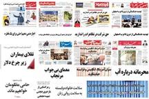 آب موضوع مشترک روزنامه های امروز یکشنبه استان اصفهان