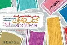 روز فرهنگی جنوب کرمان در نمایشگاه کتاب تهران برگزار می شود