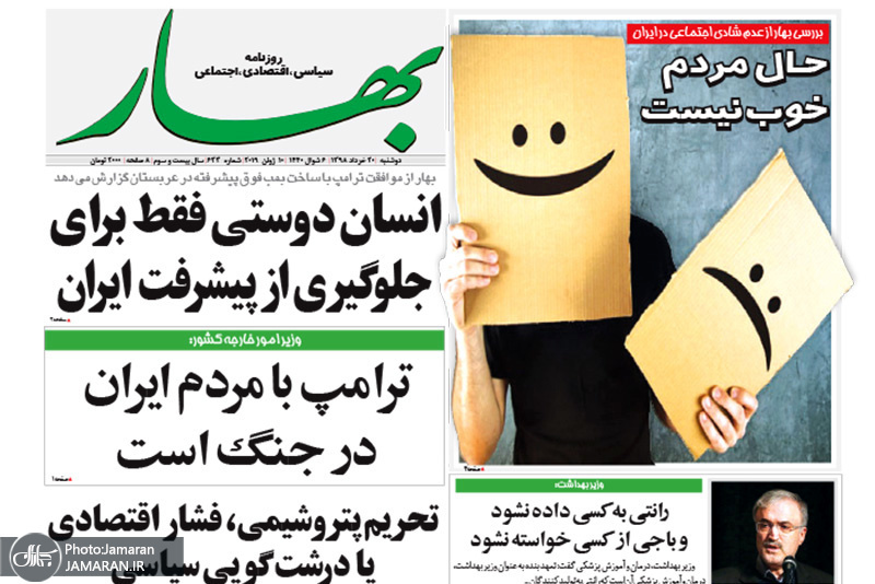 گزیده روزنامه های 20 خرداد 1398