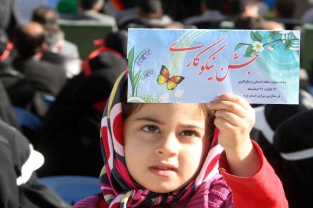 240 هزار پاکت جشن نیکوکاری در مدارس یزد توزیع شد