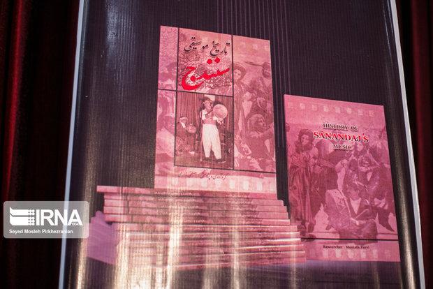 کتاب تاریخ موسیقی سنندج روانه بازار نشر شد