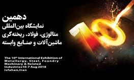 حضور شرکت فولاد اکسین در نمایشگاه متالورژی، فولاد و ریختهگری اصفهان