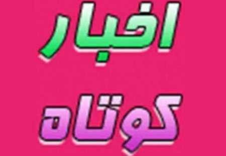 چند خبر کوتاه از شهرستان های  استان یزد