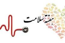 برنامه های هفته سلامت سیستان و بلوچستان آغاز شد
