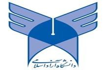 آغاز ثبت نام بدون کنکور دانشجو در دانشگاه آزاد ارومیه