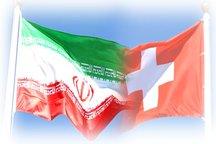 سوئیس خواستار ادامه همکاری شرکت هایش با ایران شد