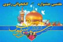 هفتمین جشنواره کتابخوانی رضوی در جیرفت برگزار می شود