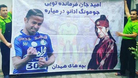 بنر جالب هواداران همدانی استقلال در بازی روز گذشته + عکس