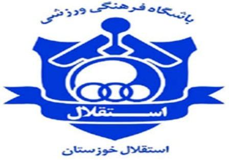 باشگاه استقلال خوزستان به مزایده گذاشته شد + آگهی