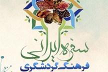 جشنواره سفره ایرانی فرهنگ گردشگری در بوشهر گشایش یافت