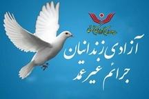 ستاد مردمی دیه زندانهای استان آذربایجانغربی ۴۹۲ زندانی واجد شرایط دارد