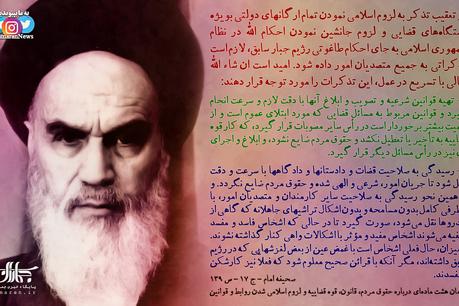 پوستر   فرمان 8 ماده ای امام خمینی(س)
