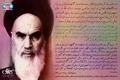 پوستر | امام خمینی(س): رسیدگی به صلاحیت کارمندان... بدون مسامحه و بدون اشکال تراشیهای جاهلانه که گاهی از تندروها نقل میشود، صورت گیرد