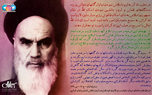 پوستر   امام خمینی(س): رسیدگی به صلاحیت کارمندان... بدون مسامحه و بدون اشکال تراشیهای جاهلانه که گاهی از تندروها نقل میشود، صورت گیرد