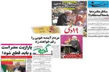 صفحه نخست روزنامه های استان قم، چهارشنبه 20 اردیبهشت ماه