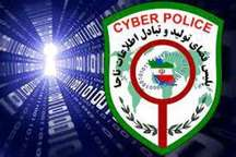 دستگیری 113 مجرم فضای مجازی در غرب استان تهران در سال 96