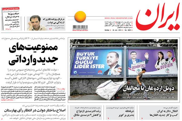 گزیده روزنامه های 3 تیر 1397