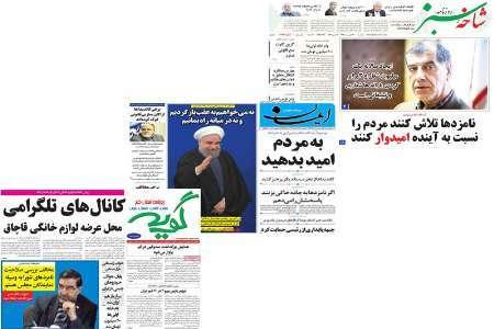 صفحه نخست روزنامه های استان قم، پنجشنبه 14 اردیبهشت ماه