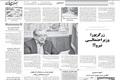 حسین رضایی و علی جنتی گزینه های جدید استانداری اصفهان