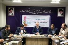جشنواره شهرنگار قم برگزار میشود  پنجم بهمن، آخرین فرصت ارائه طرح
