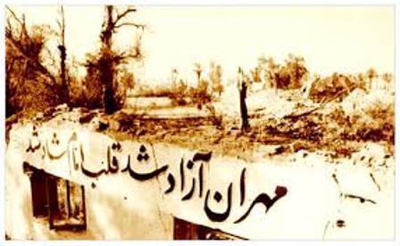 سالگشت آزادسازی مهران در سالنامه رسمی کشور ثبت شود